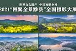 2021网聚全景黟县摄影大展