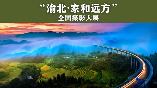 """""""渝北·家和远方""""全国摄影大展"""