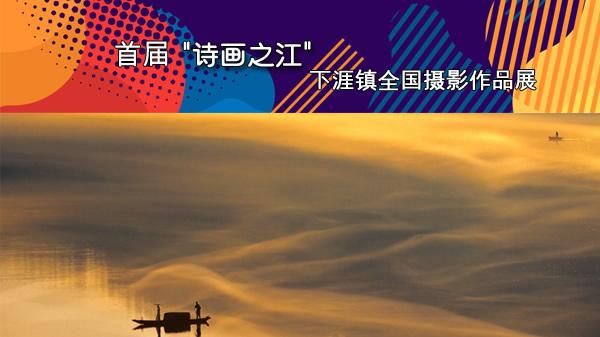 """首届""""诗画之江""""下涯镇全国摄影作品展"""