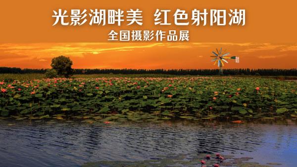 """""""光影湖畔美 红色射阳湖""""全国摄影作品展"""