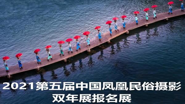 2021第五届中国凤凰民俗摄影双年展报名展