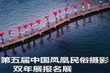 凤凰民俗摄影双年展报名展