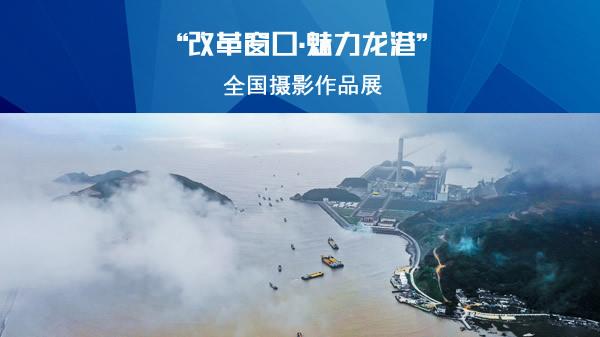 龙港全国摄影作品展