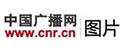 中国广播网图片频道