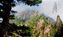 三清山美景