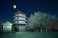 月挂凤凰岭
