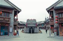 大运河非物质文化博览园