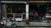 老街烟杂店