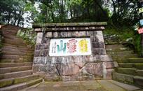 阴灵山碑林圣地(组图8)
