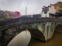 《雨中永安桥》